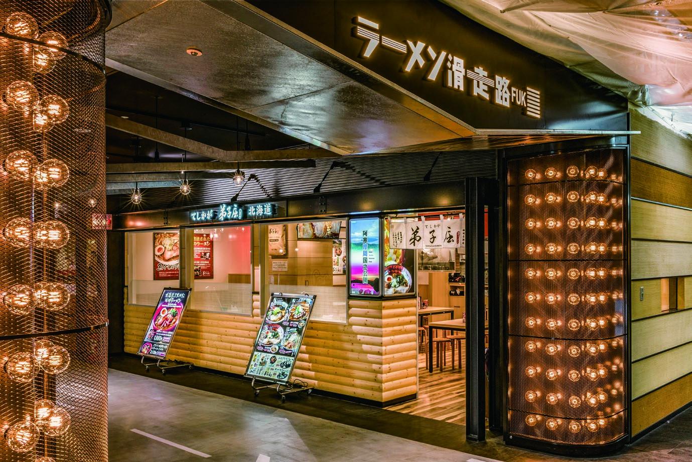 弟子屈ラーメン福岡空港店