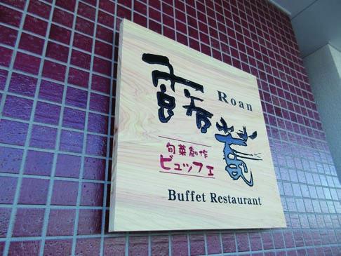 露菴 豊川店